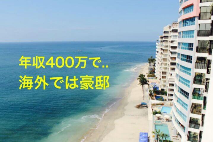 海外の豪邸に年収400万で住めるって本当?