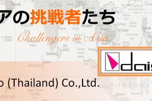 Daisho Thailand