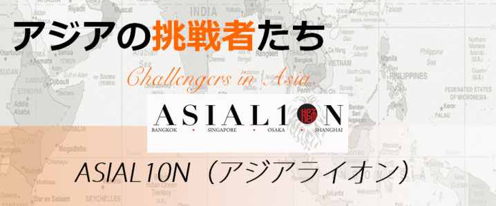 ASIAL1ON