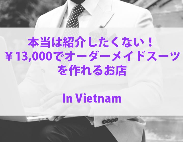 Eyecatch Vietnam Tailor