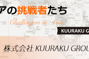 Kuuraku group