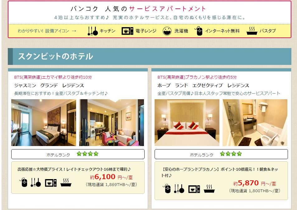 service apartment bkk
