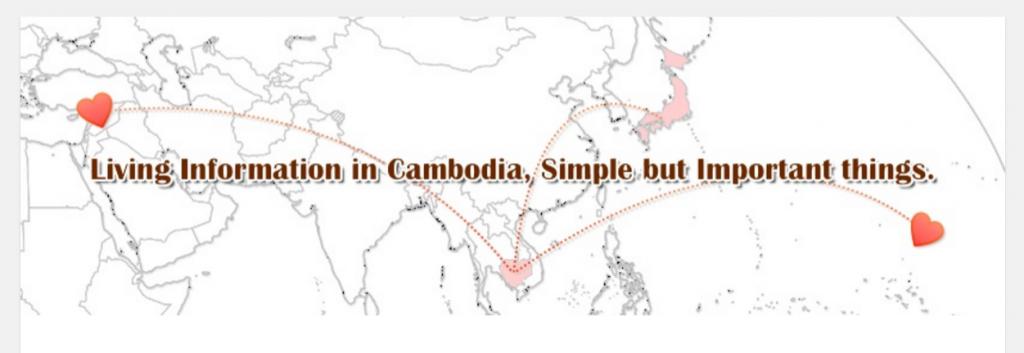 カンボジア生活情報