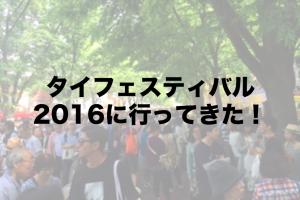スクリーンショット 2016-05-14 23.35.39