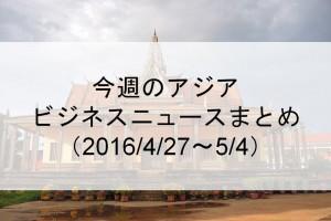 weekly news 0427-0504JPG