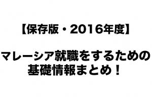 スクリーンショット 2016-07-22 12.44.34