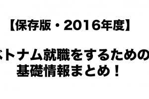 スクリーンショット 2016-07-20 23.44.33
