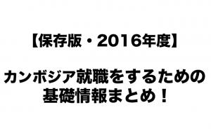 スクリーンショット 2016-07-25 16.35.13