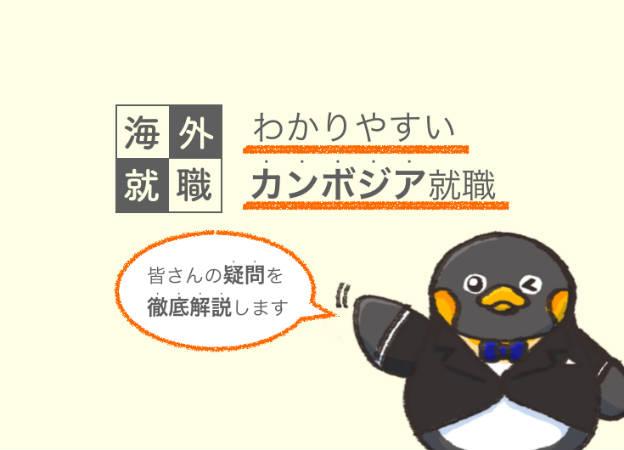 カンボジア就職を解説するペンギン