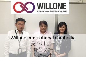 willone-international-%e3%82%a2%e3%82%a4%e3%82%ad%e3%83%a3%e3%83%83%e3%83%81