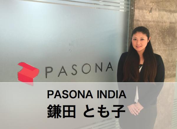 海外、アジア、インド、働く、鎌田さん
