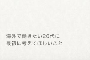 スクリーンショット 2017-04-11 20.31.41