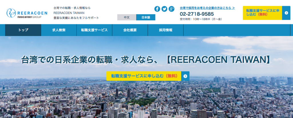 REERACOEN TAIWAN、海外就職、転職、アジア、台湾、エージェント