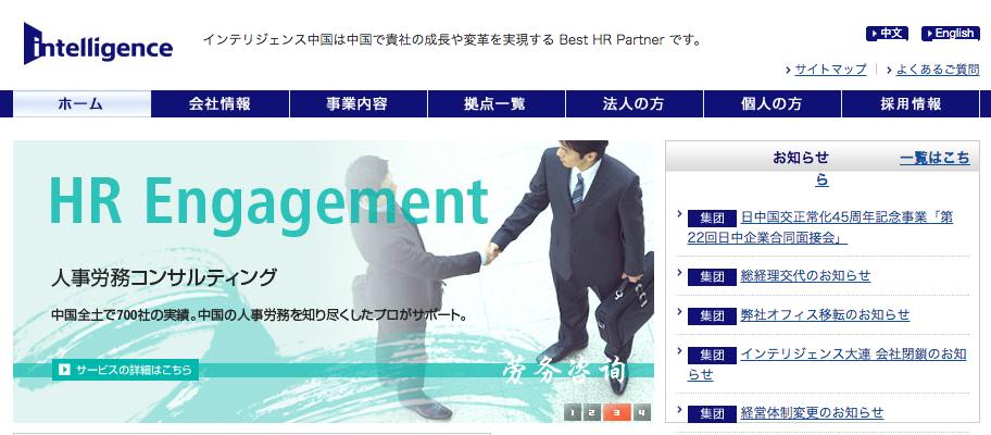 海外就職、アジア転職、中国、インテリジェンス中国