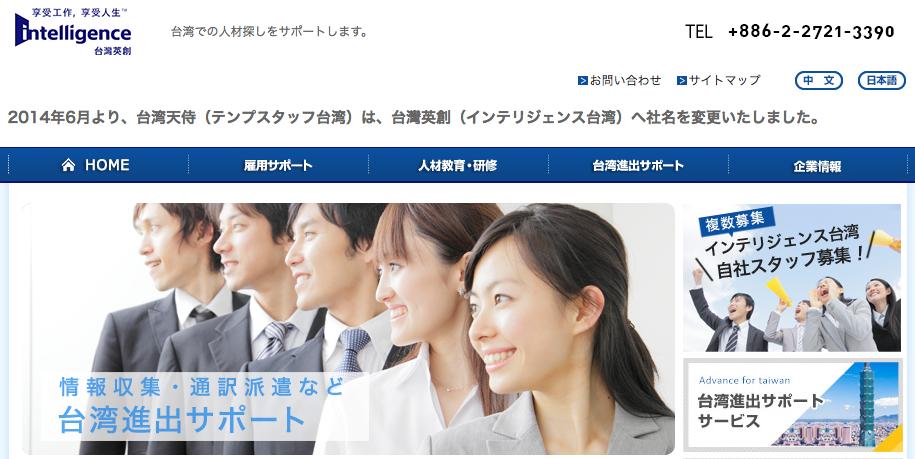 海外就職、アジア、台湾、インテリジェンス