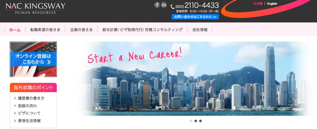 海外就職、アジア転職、香港、ングスウェイパーソネル