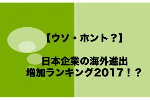 スクリーンショット 2017-05-19 20.35.17