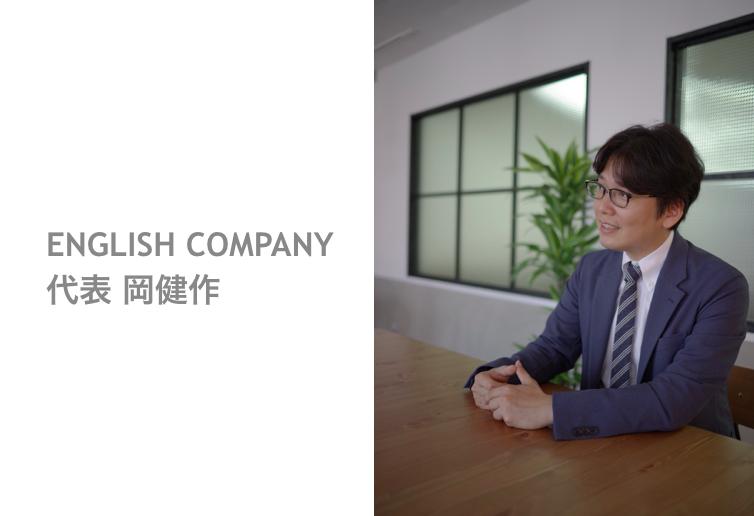 ENGLISH COMPANY、パーソナルトレーニング、英語学習、岡健作