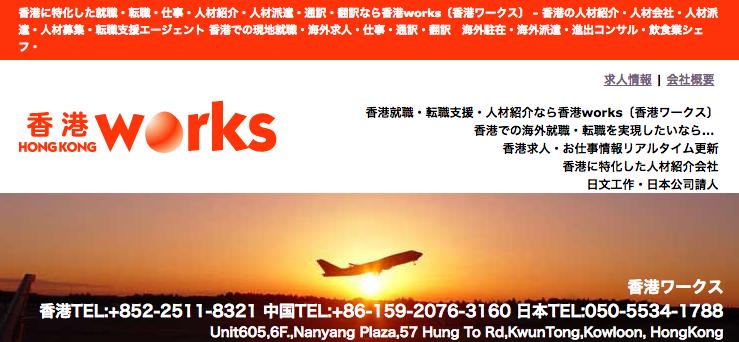 海外就職、アジア転職、香港、エージェント、香港ワークス