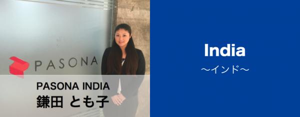 海外、アジア、インド、鎌田さん、2