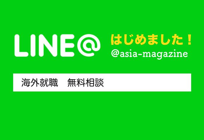 海外就職、無料相談、アジアマガジン、LINE@