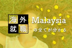 マレーシア就職