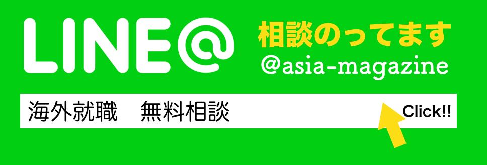 アジアマガジン、LINE@