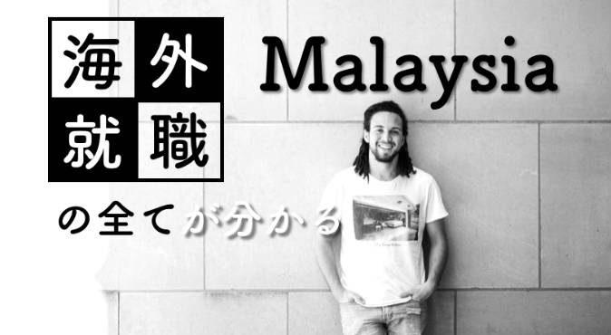 就職、現地採用、日本人求人、アイキャッチ