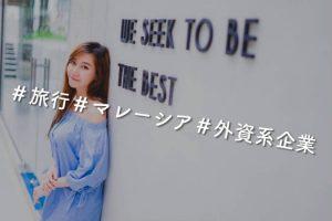 海外就職、マレーシア、現地採用、日本人、求人、コールセンター、カスタマーサポート、日本語のみ、学歴不問、1