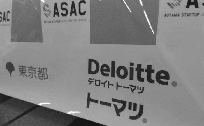 「クールジャパン機構とTokyo Otaku Modeが語る、海外展開の今と未来!」2