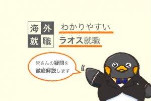 ラオス就職を解説するペンギン