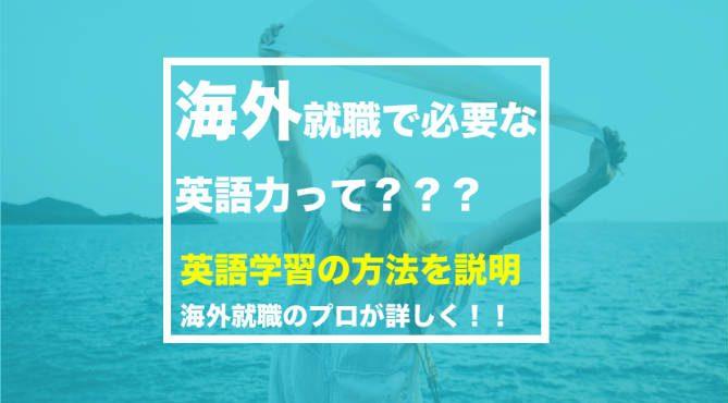 海外就職・アジア就職で必要な英語学習方法