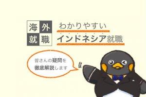 インドネシア就職を解説するペンギン