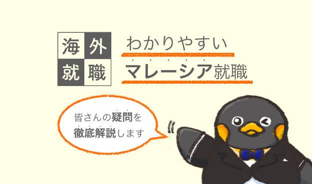 マレーシア就職を解説するペンギン