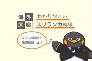 スリランカ就職を解説するペンギン