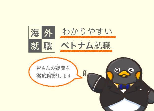 ベトナム就職を解説するペンギン