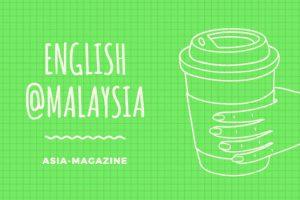 マレーシアで必要な英語