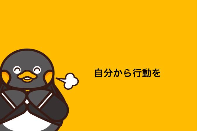 海外就職するために総括するペンギン