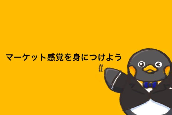 自信のあるペンギン