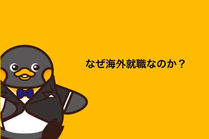 そもそもなぜ海外就職なのか考えるペンギン