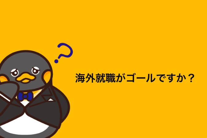 本質を考えるペンギン