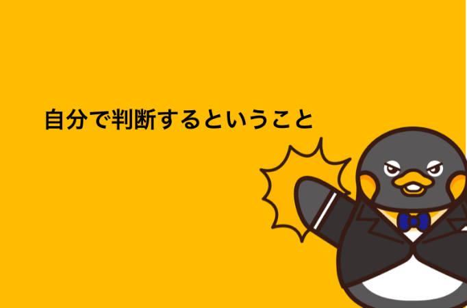 注意をうながすペンギン