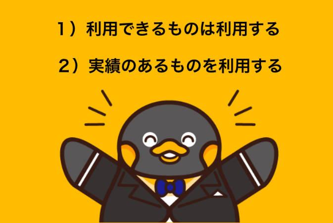 計算高いペンギン