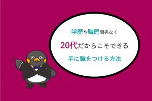 20代に解説するペンギン