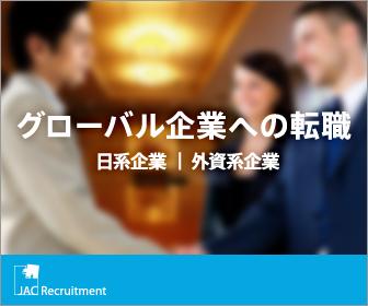 JACリクルートメント_海外