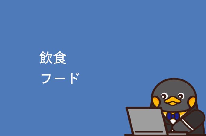 飲食・フード求人を解説するペンギン
