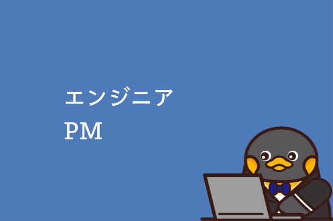 エンジニア・PM求人を解説するペンギン