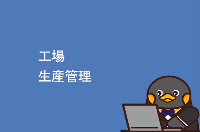 工場・生産管理求人を解説するペンギン