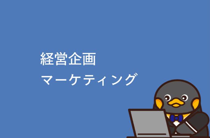 経営企画・マーケティング求人を解説するペンギン