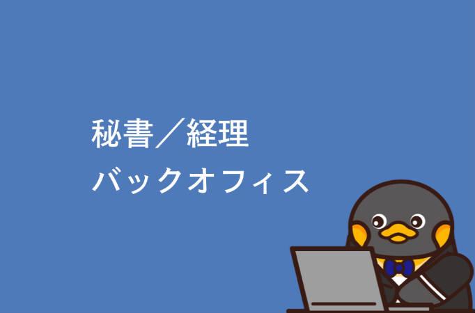 秘書/経理/バックオフィス求人を紹介するペンギン